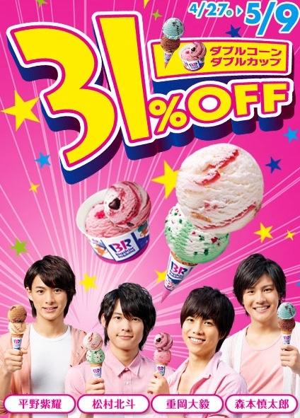 Baskin Robbins PR Shigeoka Daiki, Morimoto Shintaro, Matsumura Hokuto, Hirano Sho