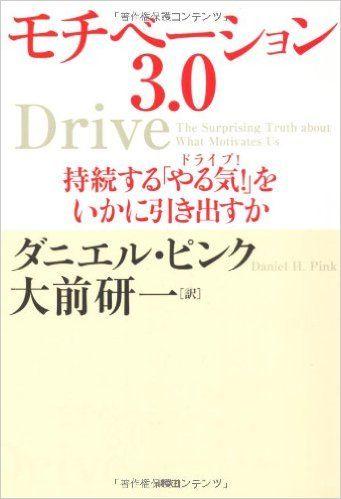 Amazon.co.jp: モチベーション3.0 持続する「やる気!」をいかに引き出すか: ダニエル・ピンク, 大前 研一: 本