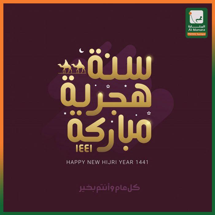 Happy Islamic Hijri 1441 Happy Islamic New Year Islamic New Year Hijri Year