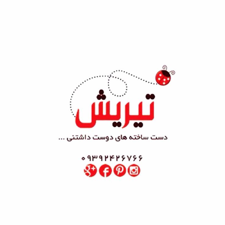 دست ساخته هاي دوست داشتني نمدي/ تيريش/Felt