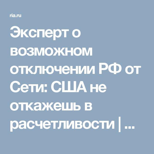 Эксперт о возможном отключении РФ от Сети: США не откажешь в расчетливости   РИА Новости - события в России и мире: темы дня, фото, видео, инфографика, радио