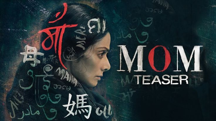 MOM Teaser | Sridevi | Nawazuddin Siddiqui | Akshaye Khanna | 14 July 2017 - WATCH VIDEO HERE -> http://philippinesonline.info/trending-video/mom-teaser-sridevi-nawazuddin-siddiqui-akshaye-khanna-14-july-2017/   Mom is thriller directed by Ravi Udyawar and produced by Zee Studios, Boney Kapoor and Sunil Manchanda. The film stars Sridevi, Nawazuddin Siddiqui and Akshaye Khanna. Music by the maestro A. R. Rahman Mom will be in theaters on 14th July, 2017. Stay updated on: Vide
