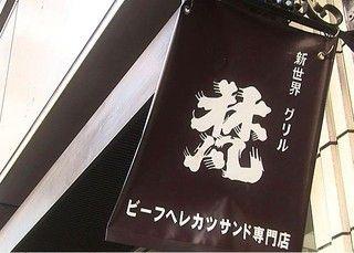 手土産♡   新世界グリル 梵 銀座店 (シンセカイグリル ボン)[食べログ]