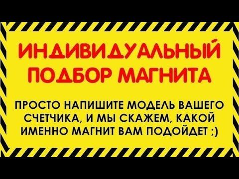 Незаконное использование неодимовых магнитов для остановки счетчиков www.magnetik.com.ua MaGnetik.com.ua - интернет магазин единственных в своем роде активаторов воды.   У Вас есть возможность купить магнит на счетчик света НИК 2301 АП2(3) купить супер магнит фонарь police синий лазер купить купить в городе Горловка.  Всем добра и мира!  Т.: 38-095-227-27-52 38-067-864-48-25 - http://ift.tt/22JteCv  MaGnetik.com.ua - инет-магазин необходимых линзовых фонариков.   Используйте свой шанс купить…