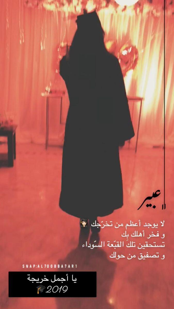 Telegram Contact Live Khadijah Photo Ideas Girl Graduation Picture Poses Fashion Drawing Dresses