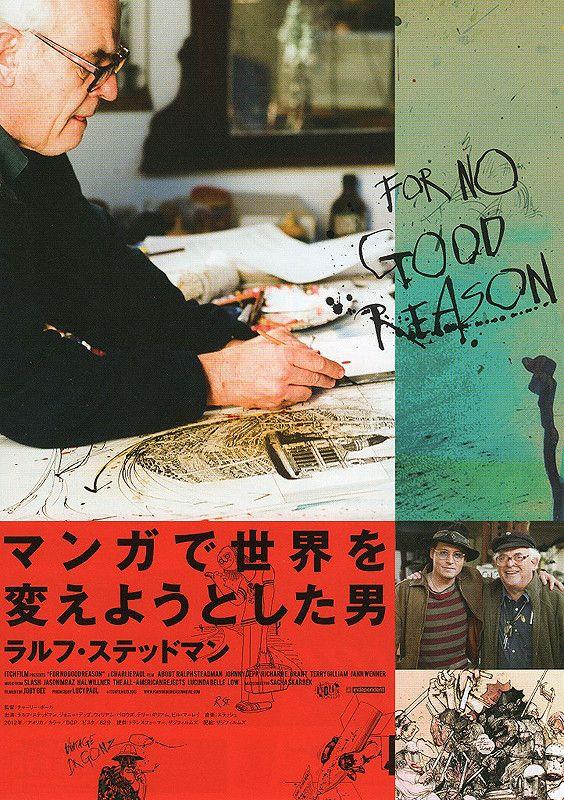 マンガで世界を変えようとした男 ラルフ・ステッドマン | 横浜の映画館・ミニシアター「シネマ・ジャック&ベティ」