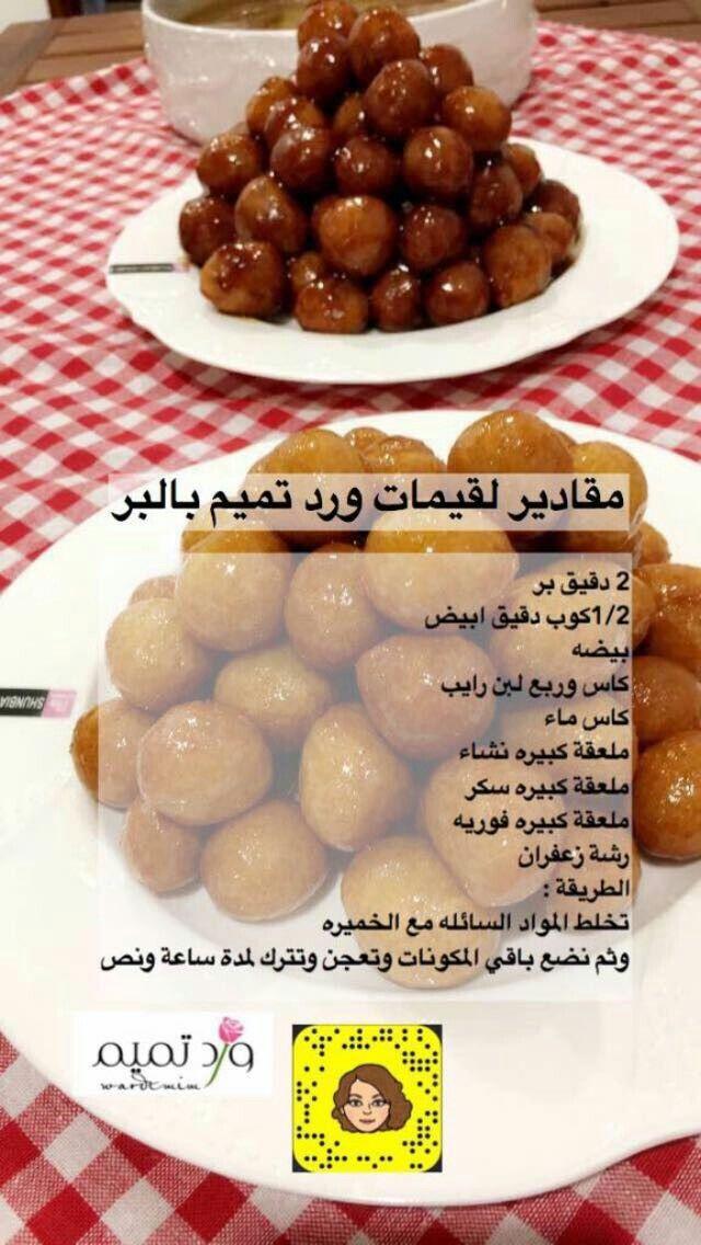 Instagram Photo By Hend Alsalem Kuwait Jun 8 2016 At 9 10am Utc Ramadan Desserts Food And Drink Yummy Food Dessert