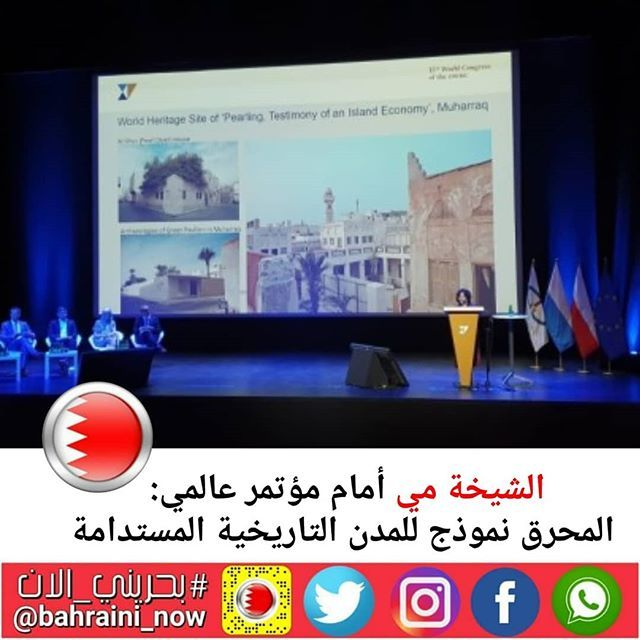 شاركت رئيسة هيئة البحرين للثقافة والآثار الشيخة مي بنت محمد آل خليفة في المؤتمر العالمي الخامس عشر لمنظمة مدن التراث العالمي Economy Electronic Products Words
