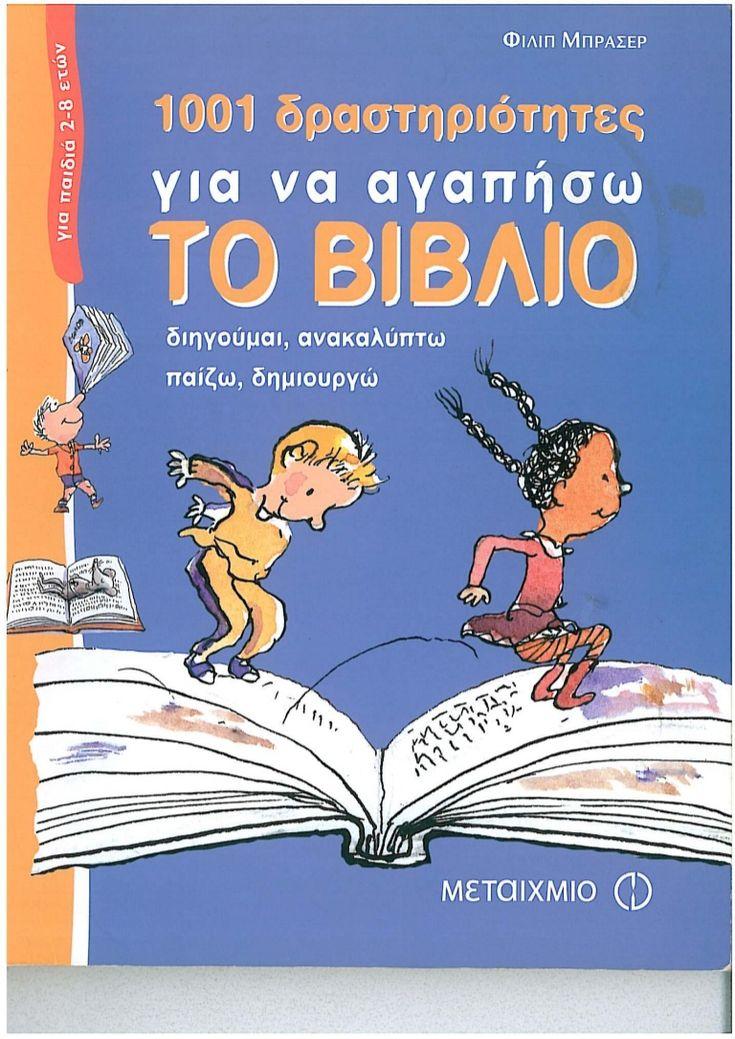 1001 δρασεις για να αγαπησω το βιβλιο