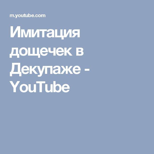 Имитация дощечек в Декупаже - YouTube