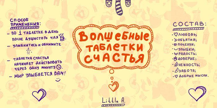 банка везения и хорошего настроения этикетки: 18 тыс изображений найдено в Яндекс.Картинках