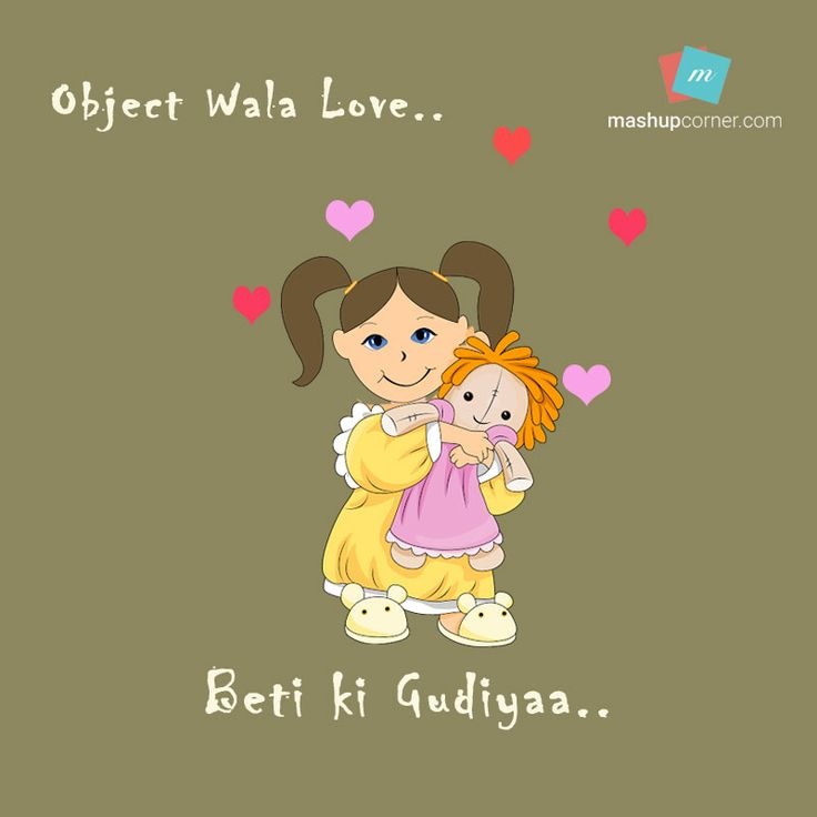 #objectWalaLove - MashupCorner