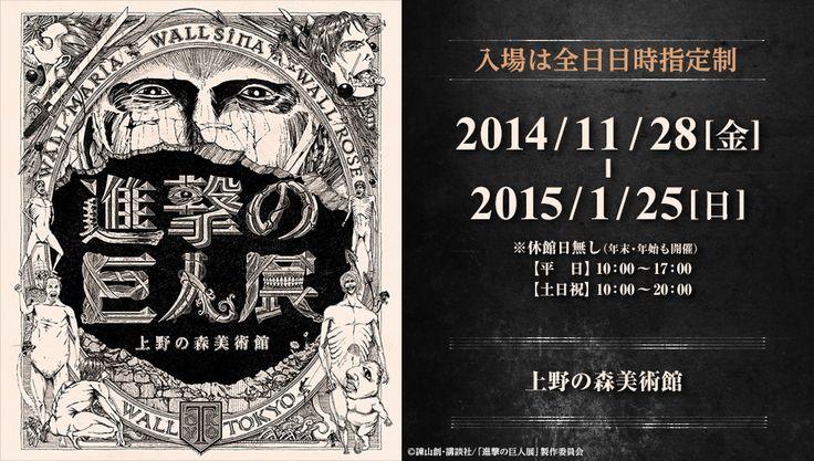 進撃の巨人展 上野の森美術館 | Shingeki no Kyojin ten, Ueno 2014年11月28日~2015年1月25日