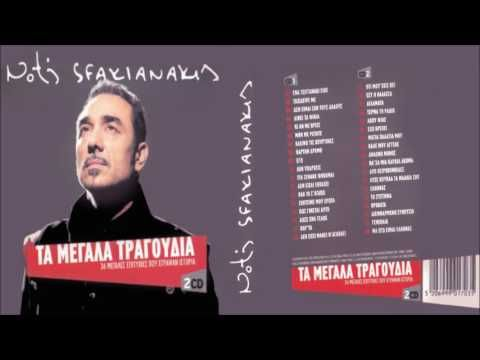 Notis Sfakianakis-Τα Μεγάλα Τραγούδια (36 μεγάλες επιτυχίες που έγραψαν ιστορία) - YouTube