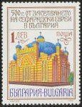 Stamp: 500th anniversary of the Sefarade Jews population in Bulgari (Bulgaria) (Anniversary) Mi:BG 3965,Yt:BG 3430