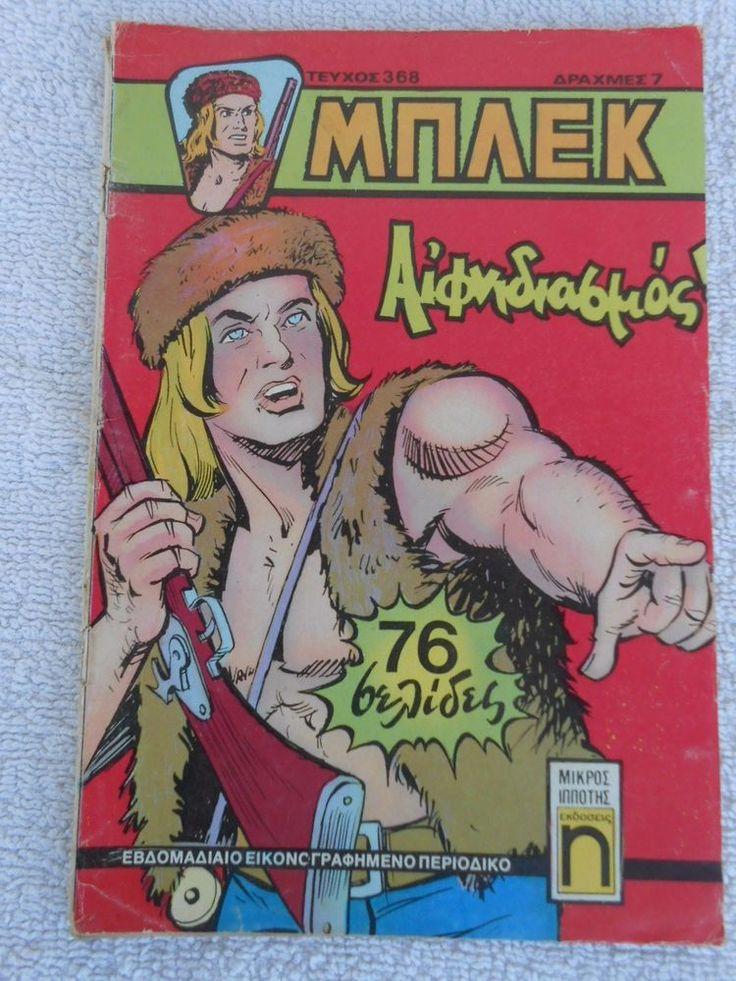 MPLEK A PERIODOS # 368 , YEAR 1976 , GREEK EDITION RARE COMICS ΜΠΛΕΚ