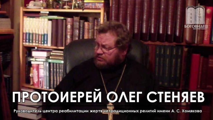 Всех ли необходимо прощать? Протоиерей Олег Стеняев