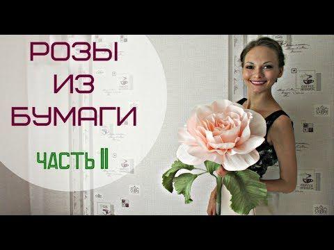 Огромный букет роз из бумаги. Розы для фотосессии. (часть 2) - YouTube