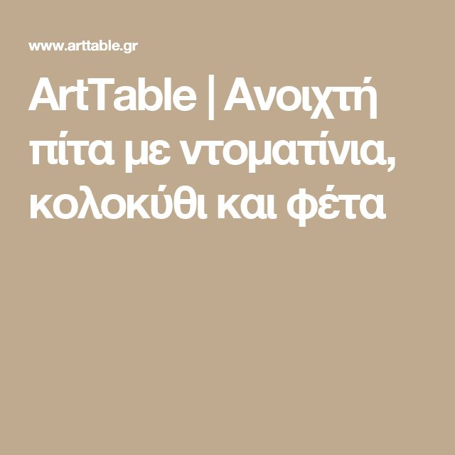 ArtTable | Ανοιχτή πίτα με ντοματίνια, κολοκύθι και φέτα