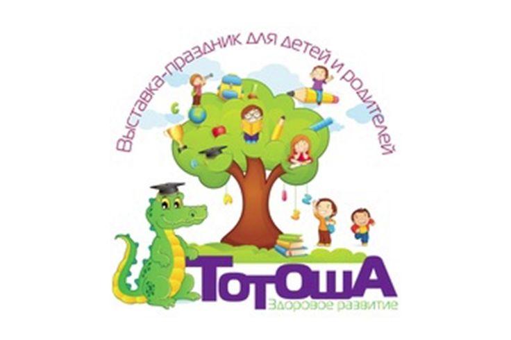 <p>Выставка-праздник для детей и родителей http://vk.com/totosha.vystavka3 Третья культурно-образовательная выставка-праздник для детей дошкольного и младшего школьного возраста и родителей. Структура выставки: — выставочная часть (информационные стенды участников) — праздничная часть (анимационные и театральные программы для детей) — интерактивное пространство (игровые и спортивные площадки, зона свободного творчества и т.п.) — образовательная зона …</p>