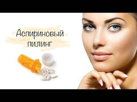 Омолаживающий химический пилинг с аспирином | Альтернатива салонным процедурам #75 - YouTube