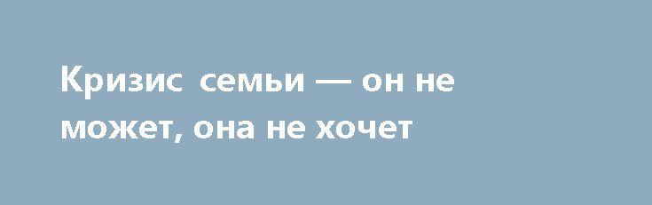 Кризис семьи — он не может, она не хочет http://rusdozor.ru/2017/07/08/krizis-semi-on-ne-mozhet-ona-ne-xochet/  Фото: www.globallookpress.com Последний опрос Всероссийского центра изучения общественного мнения (ВЦИОМ), сделанный аккурат в канун Дня семьи, любви и верности показал, что 60 процентов жителей России вопреки установленной Богом иерархии, более не считают мужчину главой семьи Хочу также, чтобы вы знали, ...