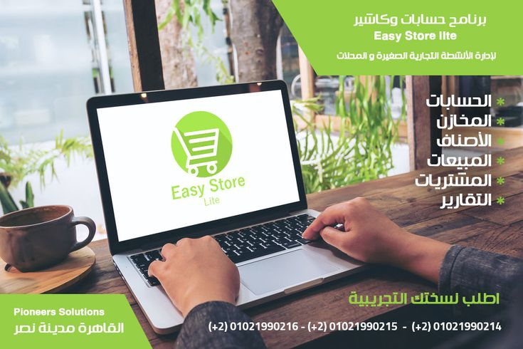 برنامج إدارة المحلات التجارية الصغيرة والمتوسطة برنامج حسابات وكاشير للمحلات Easy Store Lite Https Www Pioneers Accounting Programs Accounting Marketing