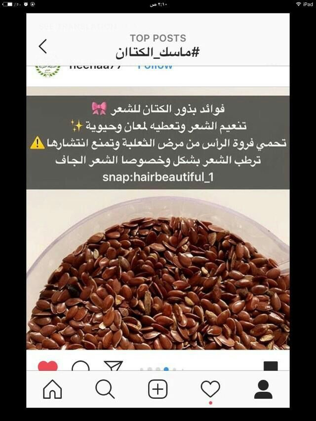 Pin By جود Mf On خلطات Food Almond Vegetables