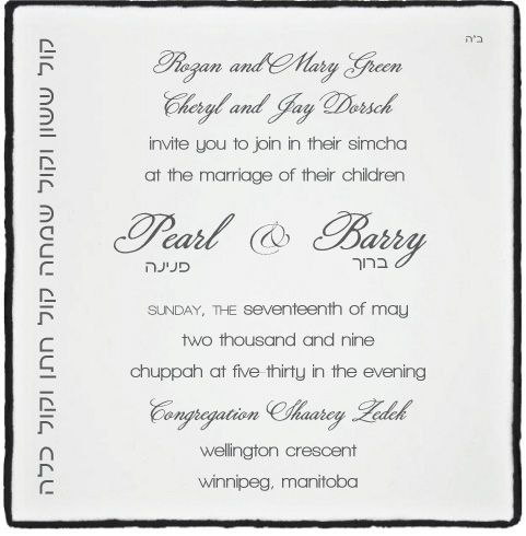 Pearl And Barry Make Your Hebrew And English Invitation Stand Out With Hand  Painted With Black. Jewish Wedding InvitationsJewish ...