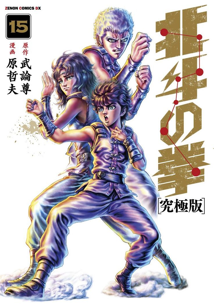"""""""Fist of the North Star: Ultimate Edition"""" Vol. 15"""