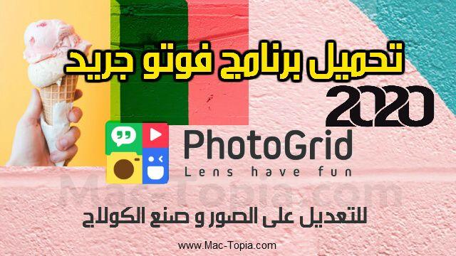 تنزيل برنامج Photo Grid فوتو جريد 2020 الجديد محرر الصور و صانع الكولاج مجانا ماك توبيا Photo Grid