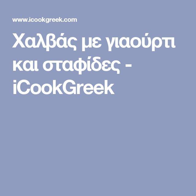 Χαλβάς με γιαούρτι και σταφίδες - iCookGreek