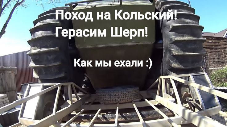 Рыбалка на Кольском! Fishing in Russia! Как мы ехали :) (часть 1) Мы на других ресурсах:  https://twitter.com/sherpru,  https://vk.com/sherpru,  https://ok.ru/sherp,  https://plus.google.com/communities/107254632300981136609,  https://www.instagram.com/sherpru,  http://sherpru.livejournal.com,  http://sherprussia.tumblr.com