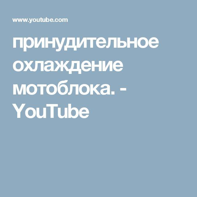 принудительное охлаждение мотоблока. - YouTube