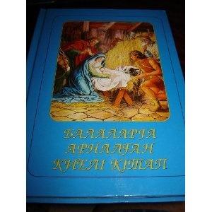 Kazakh Children's Bible / Kazakh Languages Pictures Bible for Children / Qazaq Tili    $37.99