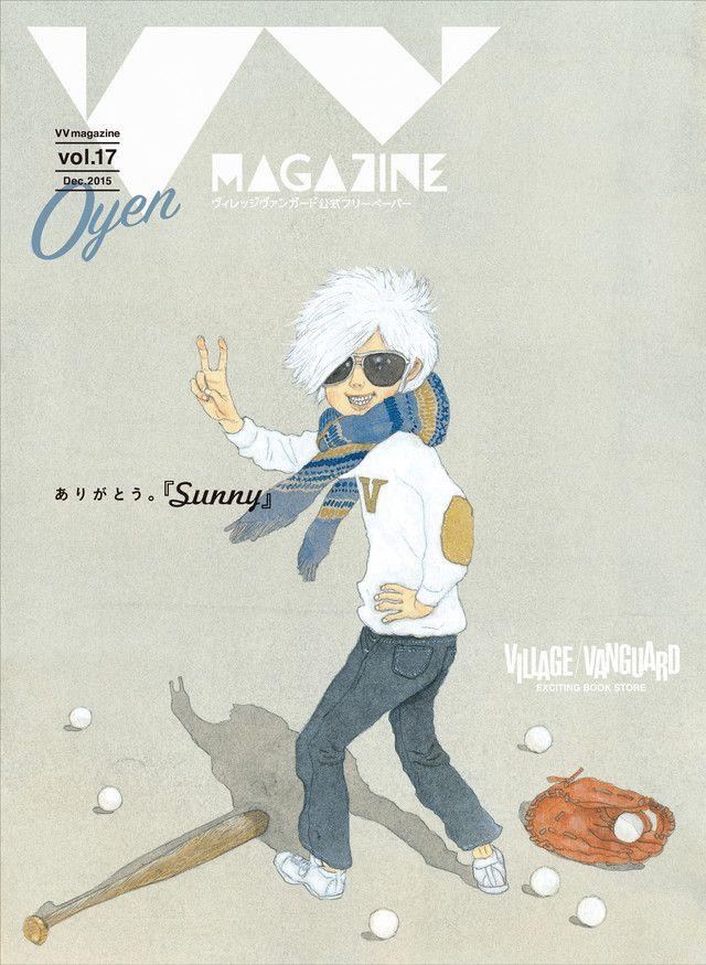 松本大洋が、ヴィレッジヴァンガードより発行されるフリーマガジン「VVmagazine vol.17」の表紙を描き下ろした。