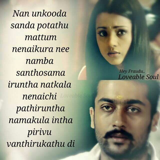 Best Quotes About Boy Girl Friendly Relationship In Tamil Movies: 60 Best Images About Tamil Love Quotes On Pinterest
