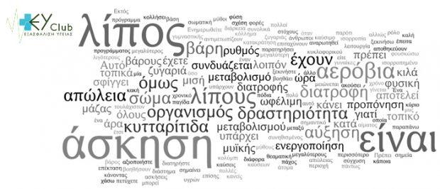 #ygeia , http://eyclub.gr/?p=16268 - Το λίπος σφίγγει με την άσκηση. Αλήθεια η μύθος; Πόσες φορές δεν έχετε ακούσει πως η γυμναστική απαγορεύεται κατά τη διάρκεια ενός προγράμματος διατροφής γιατί «σφίγγει» το λίπος; Αυτό αποτελεί έναν από τους μεγαλύτερους μύθους. Η άσκηση βοηθά στην ενεργοποίηση του μεταβολισμού και κατ επέκταση στην αύξηση των καύσεων, άρα και στην απώλεια του βάρους.