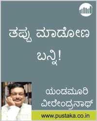 Tappu Maadona Banni! - Kannada eBook