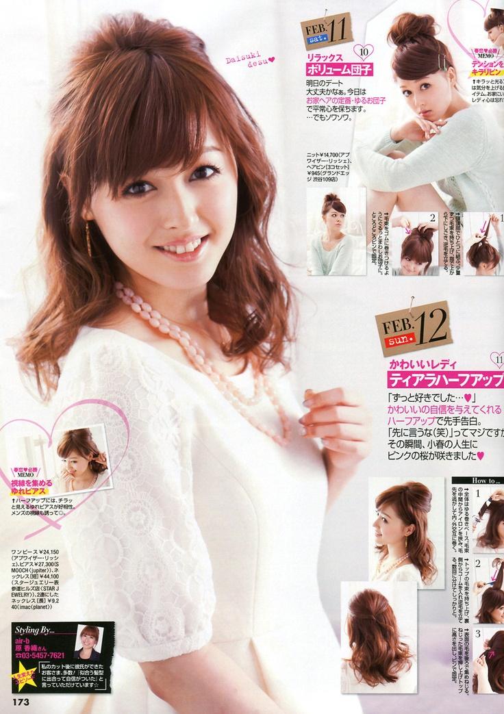 CanCam March 2012 (Kusumi Koharu)