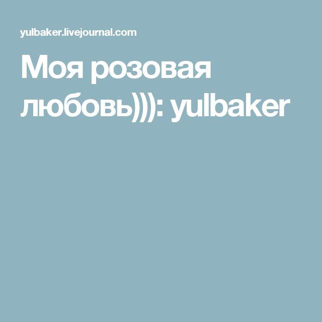 Моя розовая любовь))): yulbaker