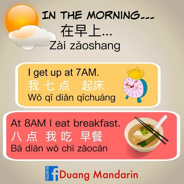 Good Morning For Chinese : Images about chinese language on pinterest