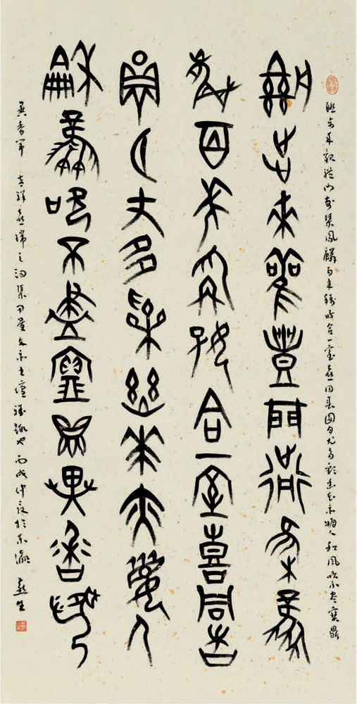 Chinese seal script is an ancient style of Chinese calligraphy. It evolved organically out of the Zhōu dynasty script, arising in the Warring State of Qin. The Qin variant of seal script became the standard and was adopted as the formal script for all of China in the Qin dynasty. Ever since, its predominant use has been in seals, hence the English name.