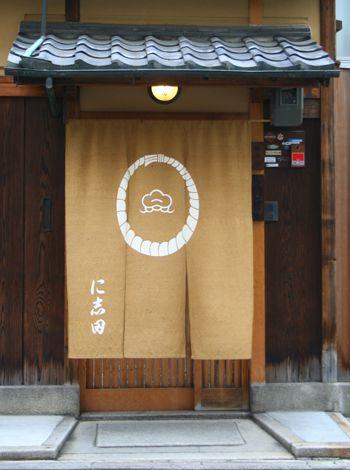 着物のいろは: 京都, のれん散歩2 〜これも,のれん.