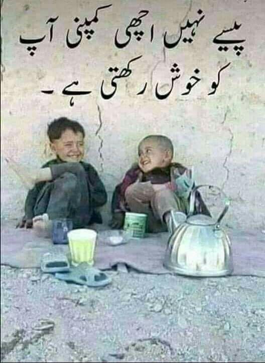 Izahidyousaf Urdu Funny Quotes Funny Love Jokes Childhood Memories Quotes