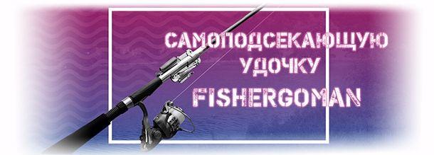 Купить рыболовные удилища по выгодным ценам с доставкой по всей России в интернет-магазине Planetafish. Любителю летней или зимней рыбалки хорошо известно, как важен момент, когда рыба начинает клевать. Именно для подобных случаев было придумано уникальное Fishergoman самоподсекающая  удочка, которая позволит сделать из процесса рыбалки удовольствие.fisherman удочка купить в спб #удочка fishergoman купить в киеве #удочка fishergoman купить в украине лучшая цена #удочка fishergoman фото…