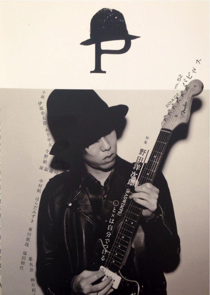 2014.02 VOL.52 幻冬舎 パピルス 特集 野田洋次郎(RADWIMPS) 「○と×は自分でつける」