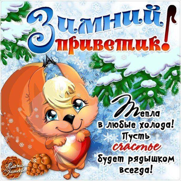 Днем рождения, картинки зимние поздравления