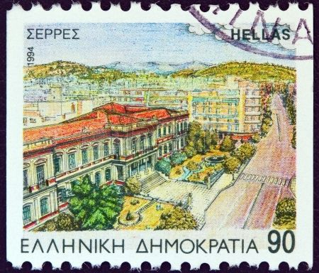 "Serres, Government House. From the ""Prefecture Capitals"" issue (4th series). Stamp printed in Greece ,circa 1994."