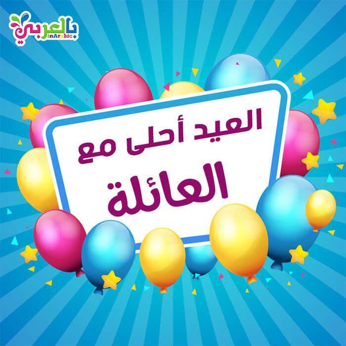 صور العيد جديدة اجمل خلفيات العيد مع اسماء العيد احلى مع بالعربي نتعلم Diy For Kids Birthday Light Box